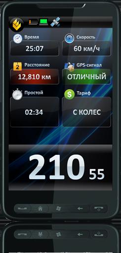 Таксометр на телефон програмку